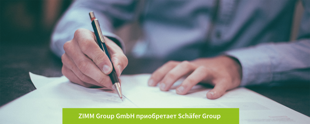 ZIMM Group GmbH приобретает Schäfer Group_2