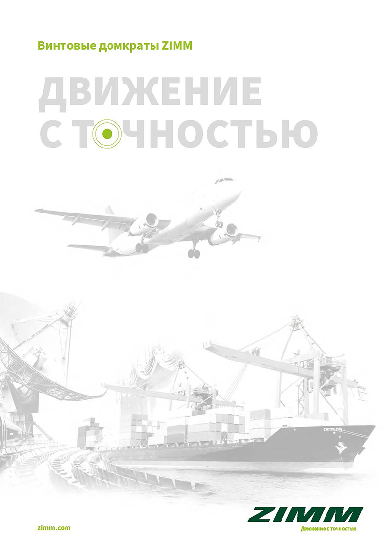 Движение с точностью | Русский