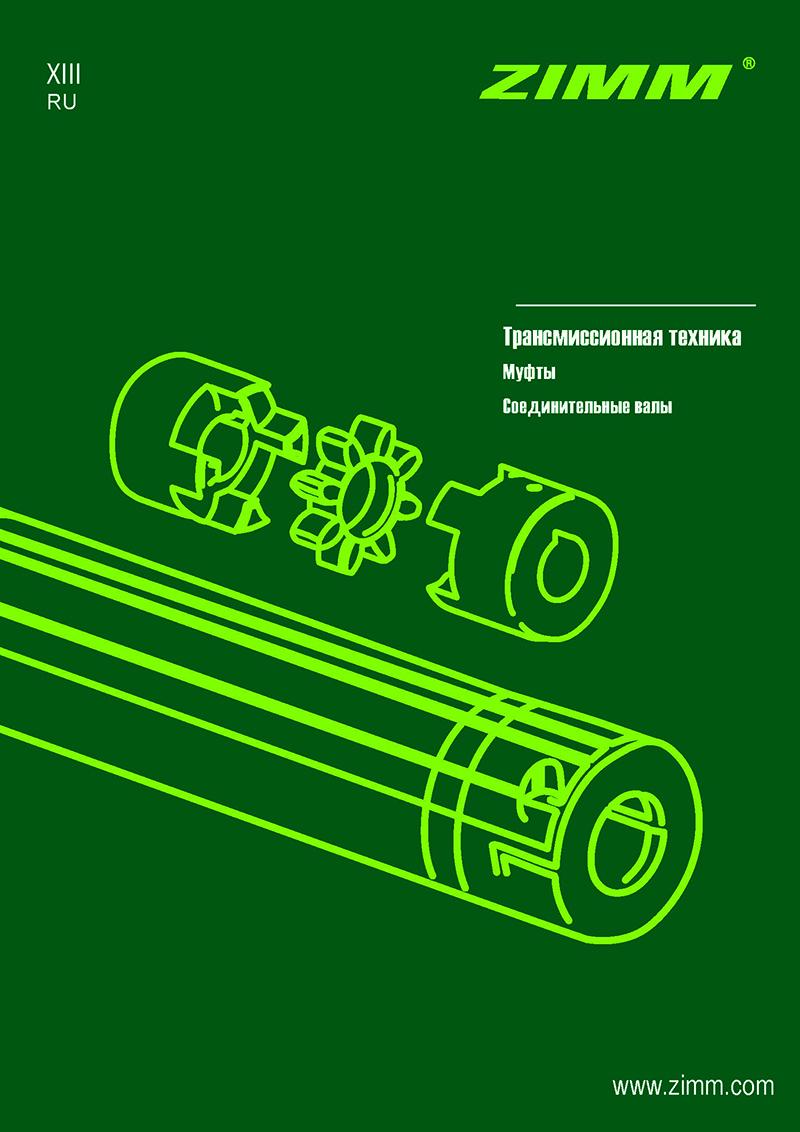 Трансмиссионная техника | Русский