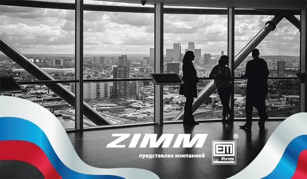 ZIMM | История | 2021_2