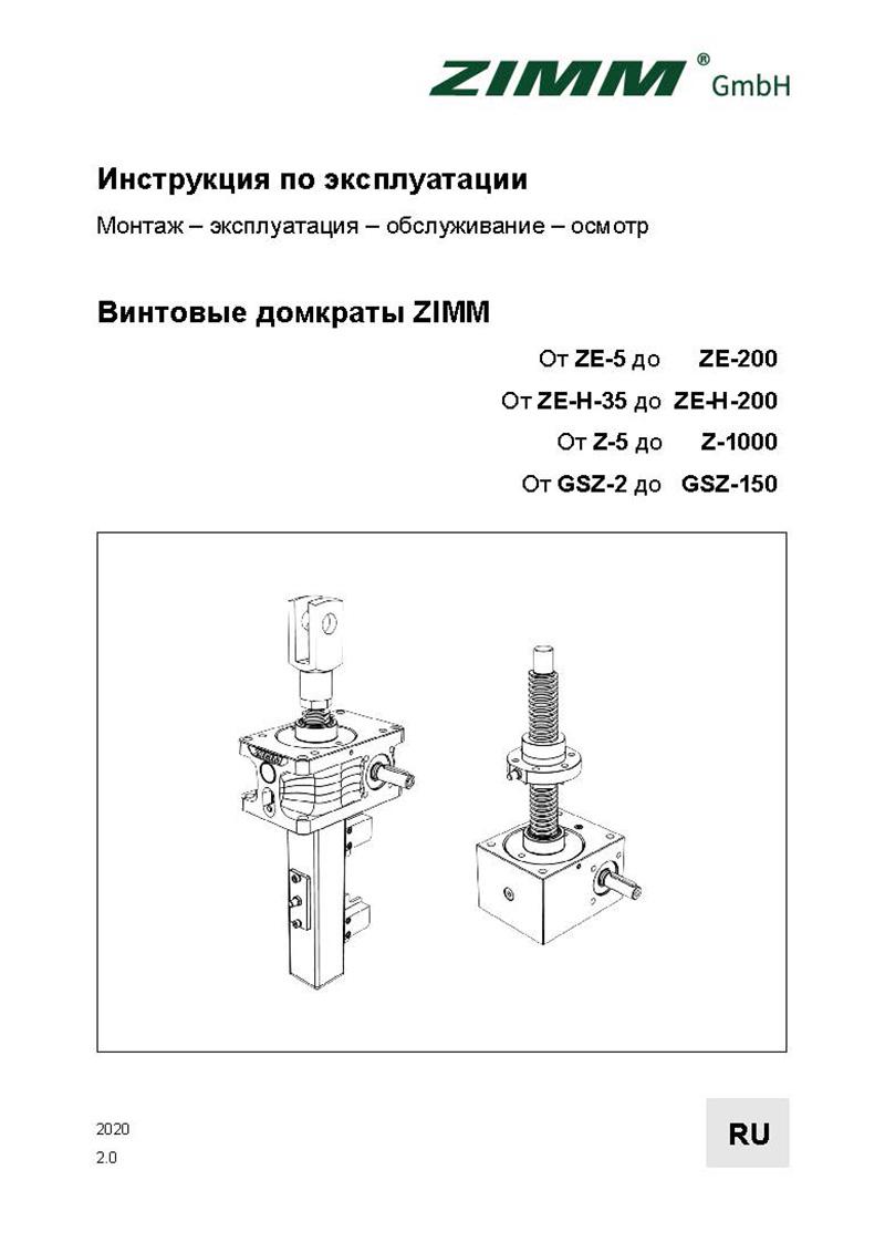 Руководство по эксплуатации 2.0 | Винтовой домкрат | Русский